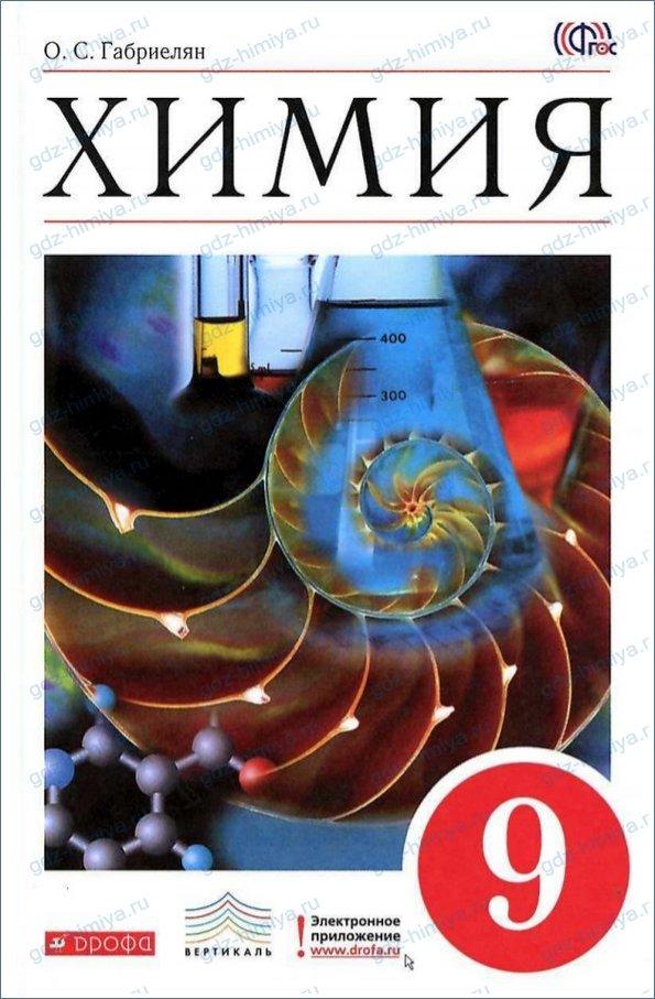 Учебник химия 9 класс габриелян решебник.